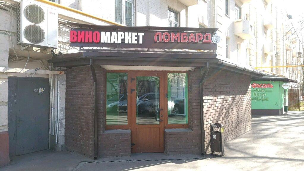 Ломбарды в москве контакты деньги в долг под залог уфа
