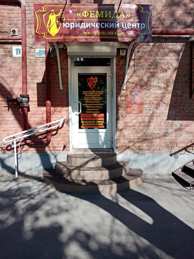 юридические услуги — Юридический центр Фемида — Таганрог, фото №1