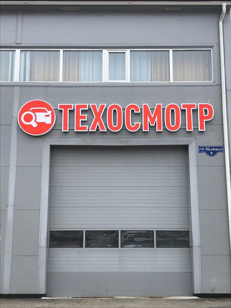 пункт техосмотра — Техосмотр — Красноярск, фото №1