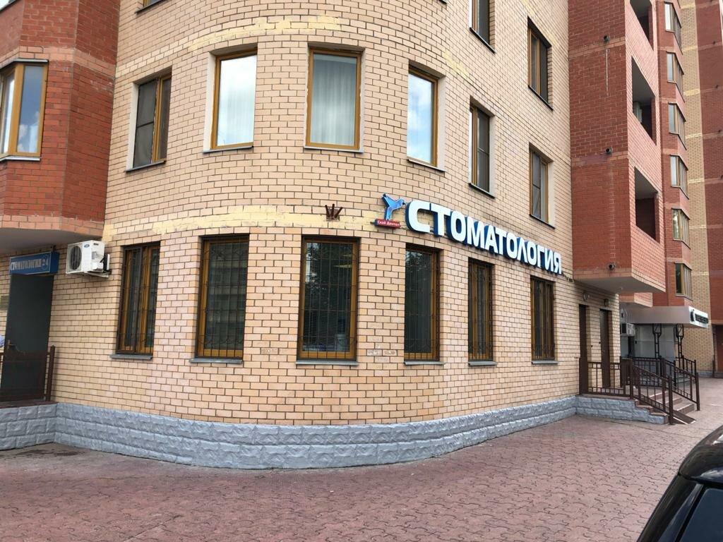 стоматологическая клиника — Скай Дентал — Реутов, фото №1