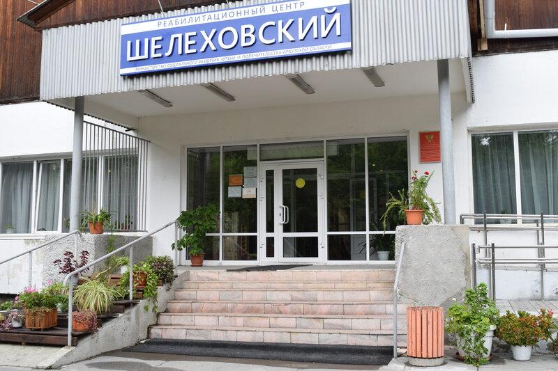 Реабилитационный центр Шелеховский