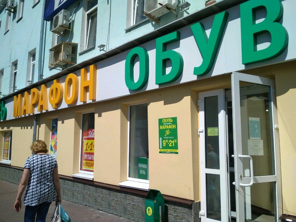 Магазин Марафон Ульяновск Официальный Сайт