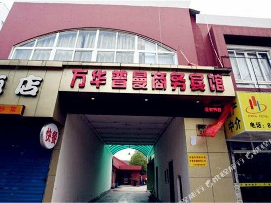 Wanhua Puman Business Hotel