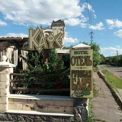 Na Artema Mini-Hotel