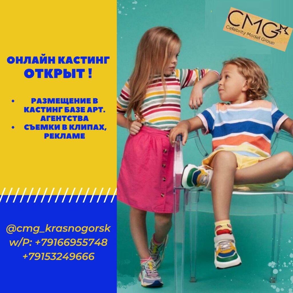 Модельное агенство красногорск marina firsova