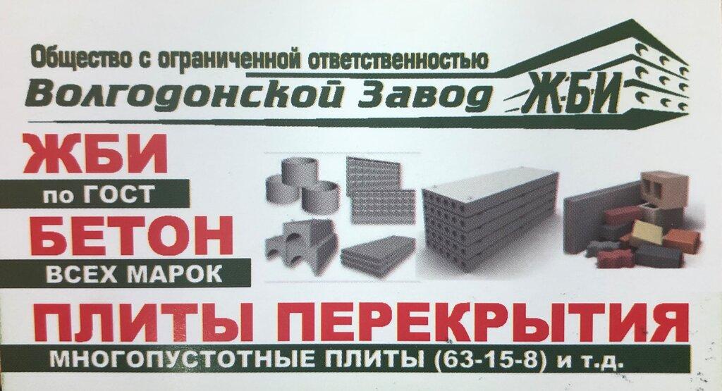 взжби бетон