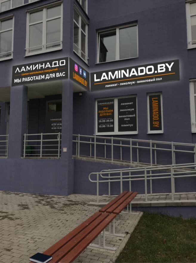 ламинат — Ламинадо — Минск, фото №1