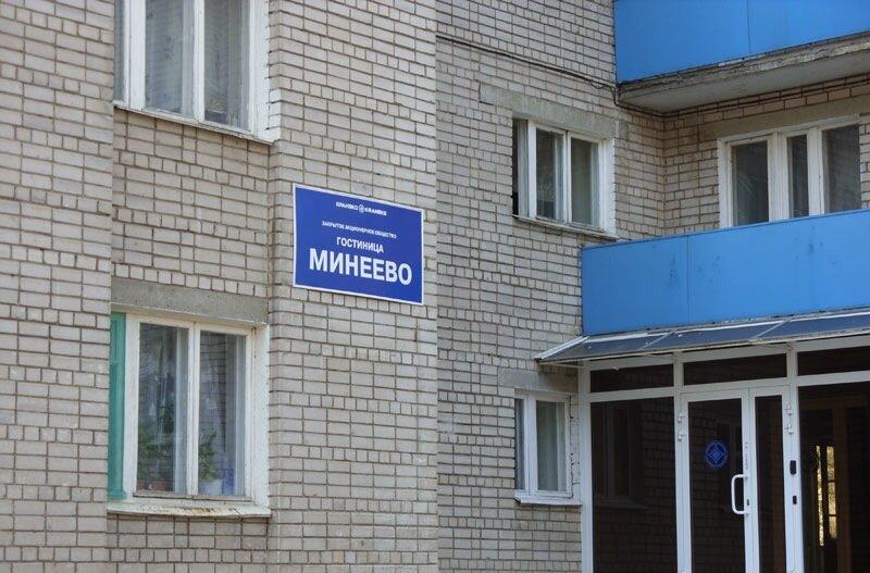 Минеево