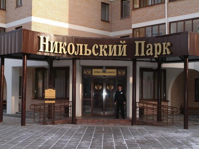 ГБУ пансионат Никольский парк Департамента труда и социальной защиты населения города Москвы