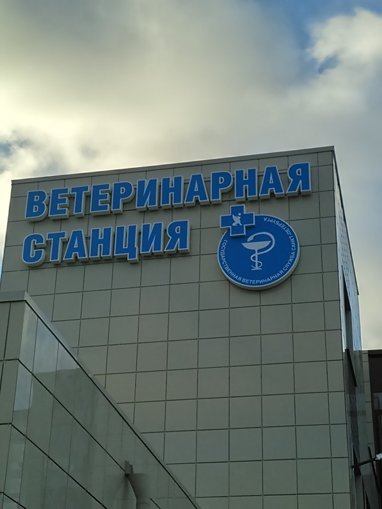 ветеринарная клиника — Санкт-Петербургская горветстанция — Санкт-Петербург, фото №1
