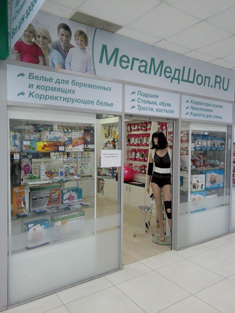 235487031 МегаМедШоп - ортопедический салон, Одинцово — отзывы и фото — Яндекс ...