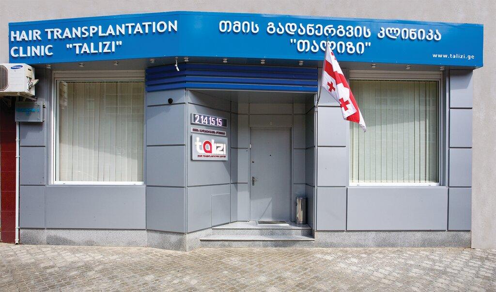 медцентр, клиника — Тализи — Тбилиси, фото №1