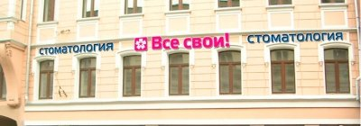 стоматологическая клиника — Все Свои — Санкт-Петербург, фото №2