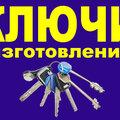 Мастерская по изготовлению ключей, Изготовление ключей в Калуге