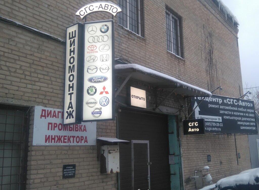 автосервис, автотехцентр — СГС-Авто — Москва, фото №1