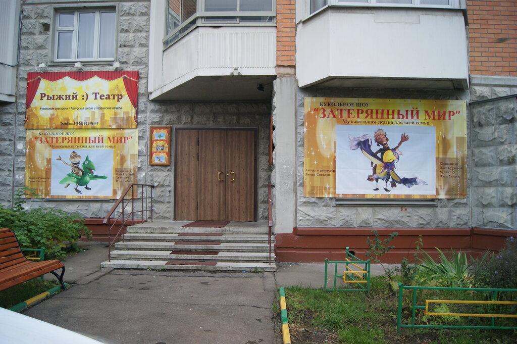 театр — Рыжий театр — Москва, фото №1