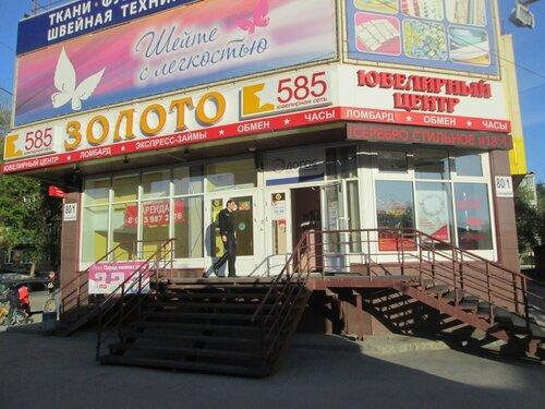 Займы в новосибирске 585 срочные займы под залог в магнитогорске