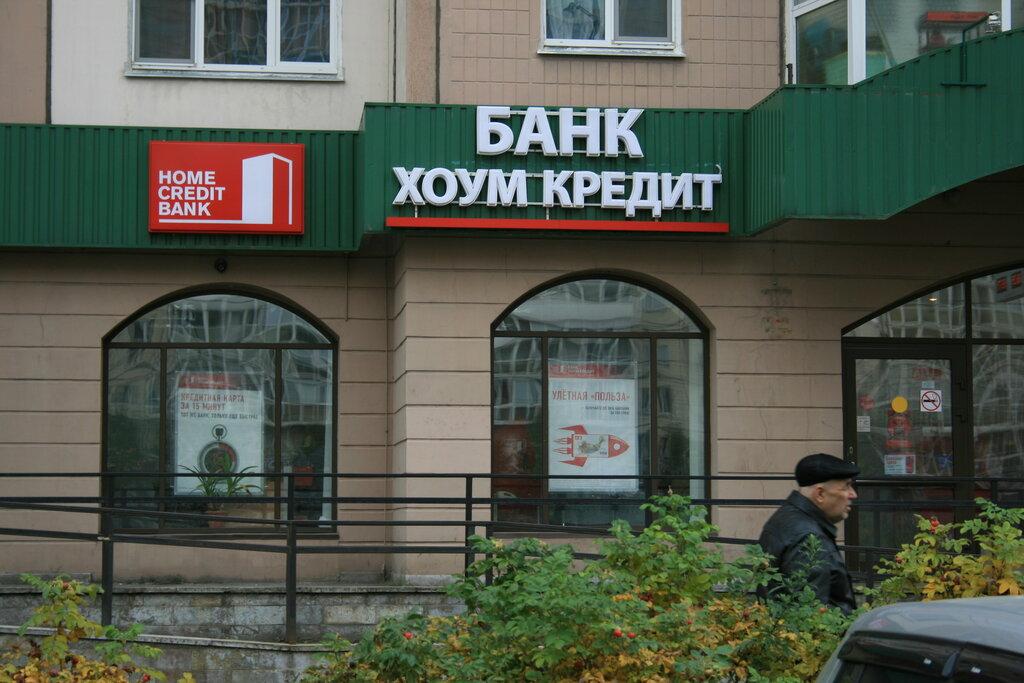 home credit bank адреса спб