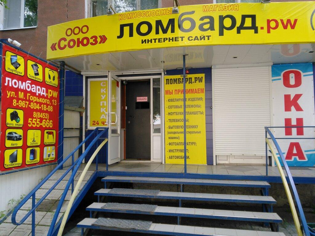 Ломбард авто в энгельсе адрес автосалона тойота в москве