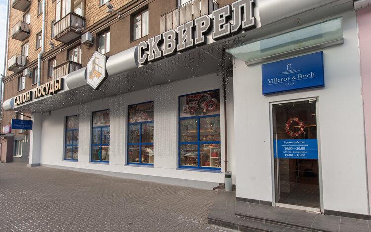 магазин посуды — Сквирел — Минск, фото №2