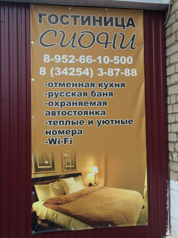 Гостиница Сиони