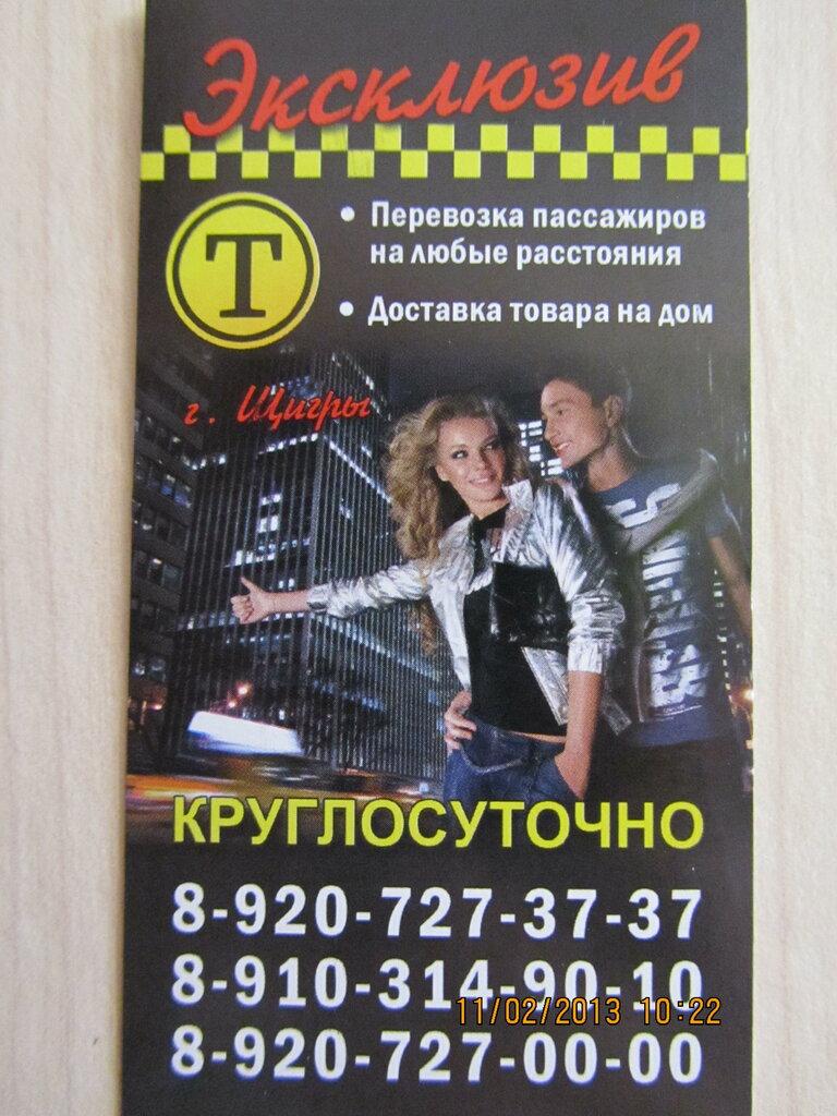 Работа онлайн щигры ищу работу в витебске девушке
