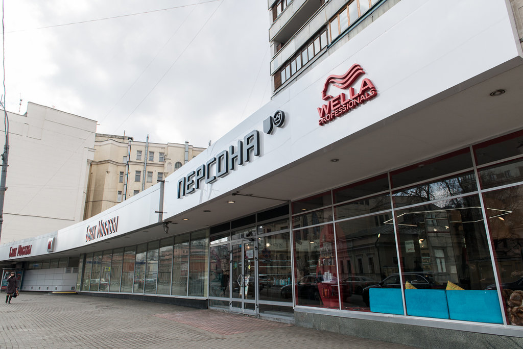салон красоты — Персона Полянка — Москва, фото №1