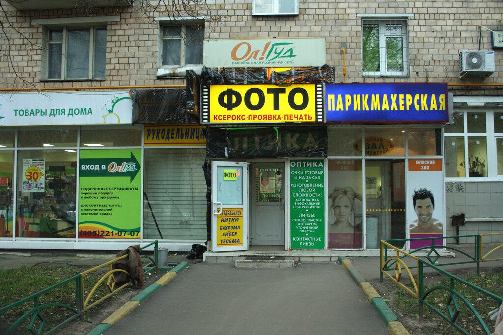 фотоуслуги — Фотосалон — Москва, фото №2