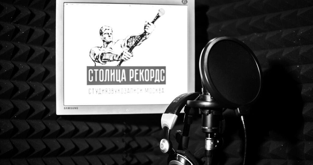 студия звукозаписи — Студия звукозаписи Столица Рекордс — Москва, фото №2