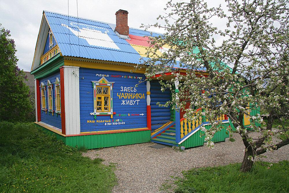 музей чайника в переславле залесском фото еще иногда называют