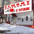 Реал Сервис, Заказ компьютерной помощи в Городском округе Кузнецк