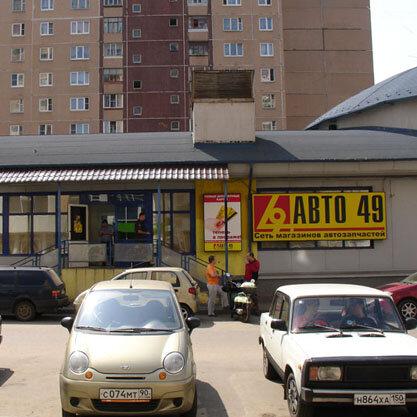 магазин автозапчастей и автотоваров — Би-Би — Королёв, фото №4