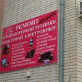 Сервисный центр MasterLab, Ремонт мобильных телефонов и планшетов в Латном