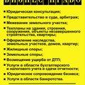 Бизнес-Право, Услуги юристов по регистрации ИП и юридических лиц в Вязниковском районе