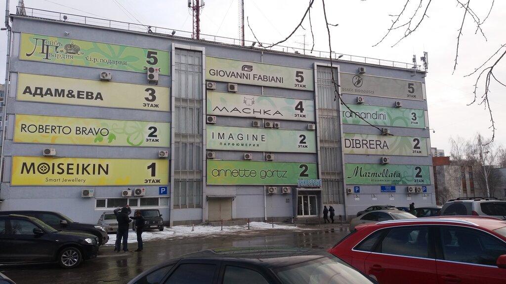 Универбыт Екатеринбург Официальный Сайт Магазины