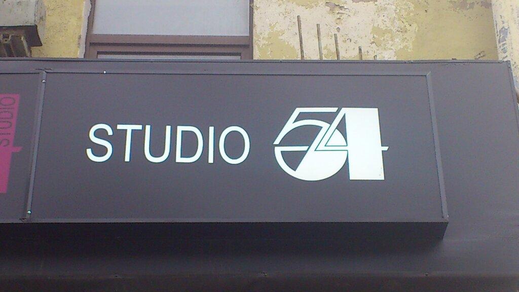 салон красоты — Studio 54 — Санкт-Петербург, фото №2