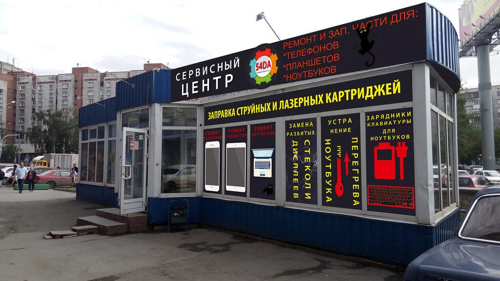 ремонт телефонов — 54da — Новосибирск, фото №1