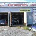 Автосервис Альянс, Ремонт двигателя авто в Череповце