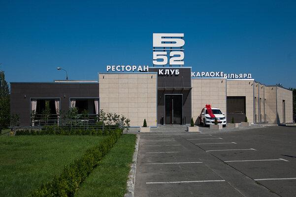 Клуб москва б52 ночной клуб винегрет
