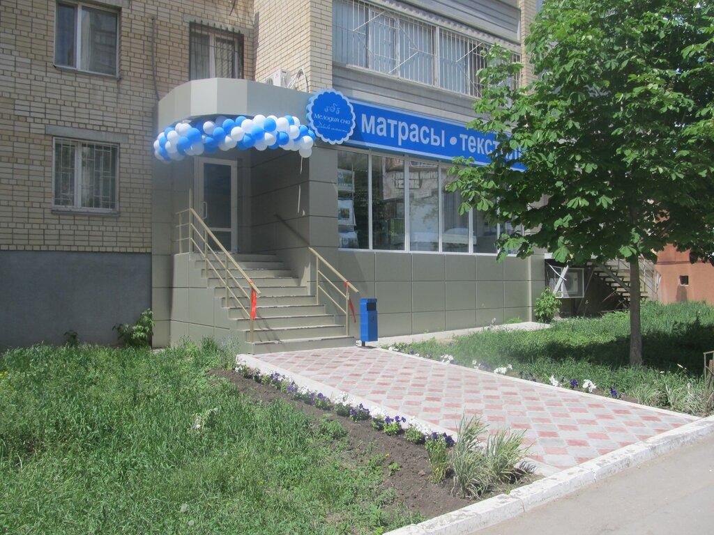 Магазин Сон Саратов