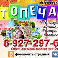 Фотопечать-отрадный, Полиграфические услуги в Городском округе Отрадный