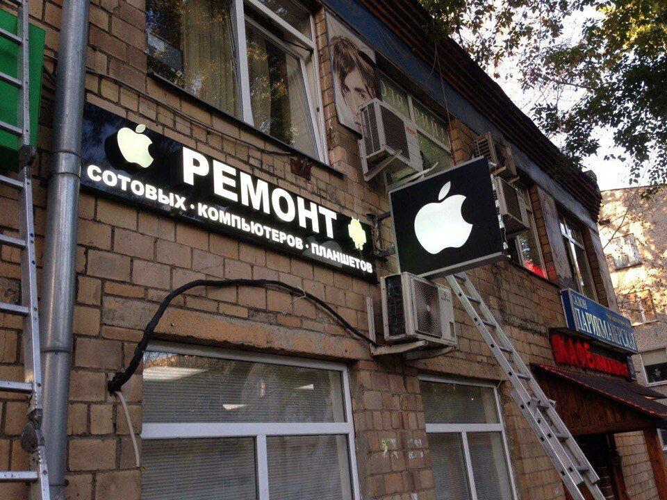 ремонт телефонов — ПрофиКомп — Москва, фото №1