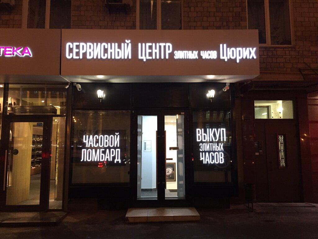 Москвы 911-пп ломбарды часовые часов скупка ника золотых