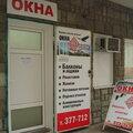 Окна Свет, Ремонт окон и балконов в Городском округе Таганрог