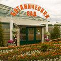 Ботаника, Услуги экскурсовода в Вологде