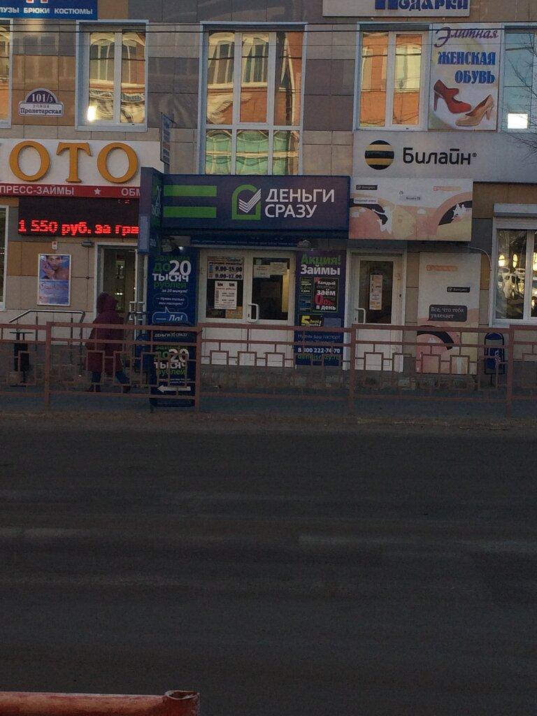 микрофинансирование — Деньги сразу — Камышин, фото №4