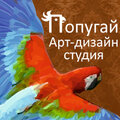 Попугай, Услуги графических дизайнеров в Кондопожском районе