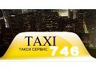 Такси-746