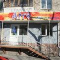 Туристическое агентство Арго, Услуги экскурсовода в Алтайском крае