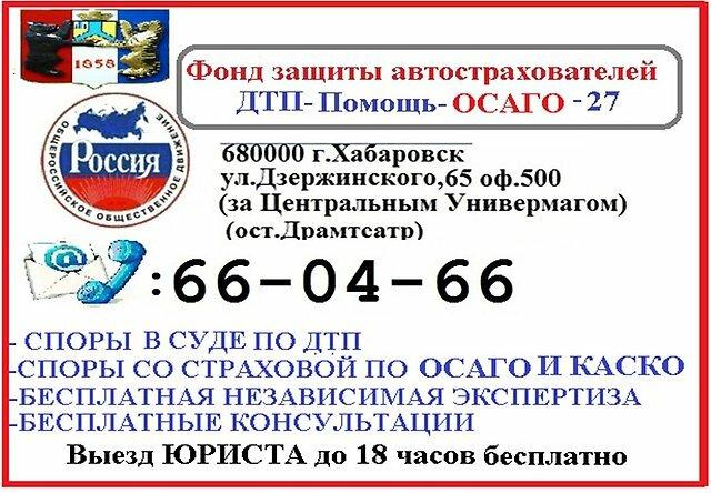 автоюрист хабаровск